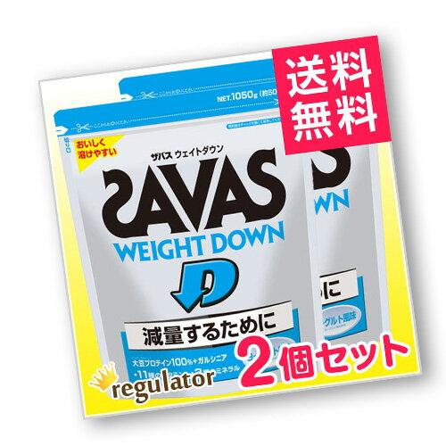 《送料無料!2個セット》【SAVAS】ザバス ウェイトダウン ヨーグルト風味 (約50食分 1050g) 大豆プロテイン 植物性ソイプロテイン zavas