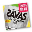 【SAVAS】(送料無料)ザバス ソイプロテイン100 ココア味 (約50食分 1050g) 大豆プロテイン 植物性プロテイン zavas
