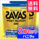 《送料無料/2個セット》【SAVAS】ザバス ホエイプロテイン100 バニラ味 (約50食分 1050g) zavas