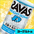 【SAVAS】ザバス ウェイトダウン ヨーグルト風味 (約16食分 336g) 大豆プロテイン 植物性ソイプロテイン zavas