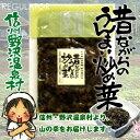 長野県のかーちゃんの味【信州野沢温泉村】(無添加)昔ながらのうんまい炒め菜