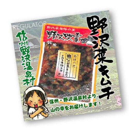 【信州野沢温泉村】野沢菜キムチ