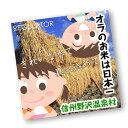もちもちの食感【野沢温泉村/おらのお米は日本一】ミルキークイーン (白米) 10kg