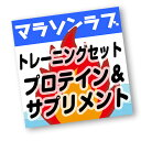 【マラソンLOVE】(〜30歳)マラソン トレーニングセット ※ランナーのためのプロテイン&サプリメント
