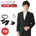 【レンタル】[kaj_y_s] 〜8点セット〜 シングルタイプの男性用スリム体型 喪服・礼服[