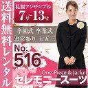 【レンタル】[516g] かわいいセレモニースーツ ブラックフォーマル 礼服 ワンピースとジャケット ...