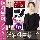 【レンタル】[517s] 〜若い方向け・5点セット〜 ワン