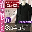 【レンタル】[581] 大きめサイズのワンピースとジャケットのアンサンブル喪服・礼服[25号][