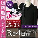【レンタル】[581s] 〜5点セット〜 大きめサイズのワンピースとジャケットのアンサンブル喪