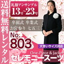 【レンタル】[803g] 大きめサイズのセレモニースーツ ブラックフォーマル 礼服 ワンピースとジャ ...