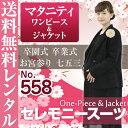 【レンタル】[558g-j] マタニティにおすすめ!お腹まわりゆったりのセレモニースーツ ブラックフ ...