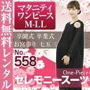 【レンタル】[558g] マタニティにおすすめ!お腹まわりゆったりのセレモニースーツ ブラックフォー ...
