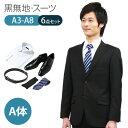 【レンタル】[suits_a_s] 9点セット〜スーツレンタ...