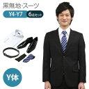 【レンタル】[suits_y_s] 9点セット〜スーツレンタ...