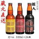 【麗人酒造】「諏訪浪漫ビール 330ml瓶24本セット【信州浪漫ビール】信州 諏訪 クラフトビール ギフト
