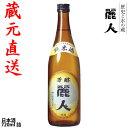 【麗人酒造】「純米酒 麗人」 720ml 蔵元直送 信州諏訪の地酒