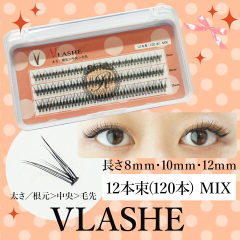 VLASHE 12本束 60束入【長さ 8mm 10mm 12mmMIX】【まつげエクステ】