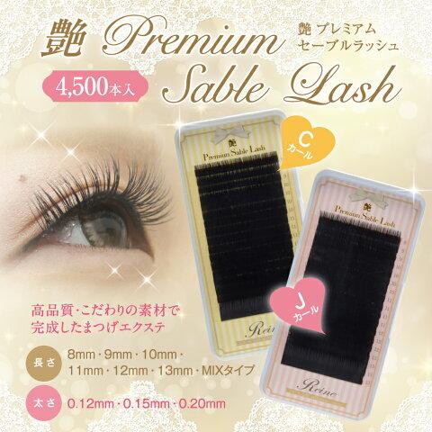 艶 Premium Sable Lash(4500本入) 【Cカール Jカール】【長さ8mm〜13mm MIXタイプ】【太さ:0.12mm・0.15mm ・ 0.20mm】【まつげエクステ】