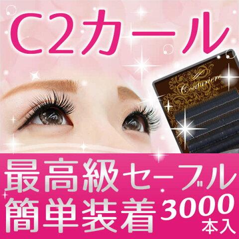 C2カール 12列 3000本入【長さ 5mm〜12mm】【太さ0.15 0.18 0.20】【まつげエクステ】