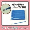 マイクロ綿棒1.5mm 100本入【まつげエクステ】