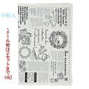 ニュースペーパー包装紙10枚入【ラッピングペーパー】ニュースペーパージャーナル海外の英字新聞風デザイ