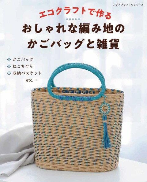 ●取寄品●【手芸雑誌・クラフト本】エコクラフトで作る おしゃれな編み地のかごバッグと雑貨 /いろいろな編み地でデザインした、かごバッグや雑貨小物を掲載/ブティック社