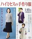 ハンドメイド雑誌/4897180
