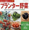 ●取寄品●はじめての園芸シリーズ プランター野菜 /プランターで育てる野菜を、実もの、葉もの、根ものに分けて、はじめてでもわかり..