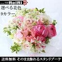 選べる花色 花束 送料無料 そのまま飾れるスタンドブーケ 花...