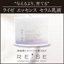 ライゼ エッセンス セラム乳液(80g)[使用目安:2?2.5ヶ月分]REISE 卵殻膜 化粧品 セ