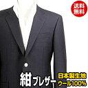 紺ブレザー メンズ | 日本製生地 ウール100% 定番の紺...