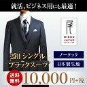 ブラックスーツ メンズ | 日本製生地 ブラックフォーマル ノータック オールシーズン