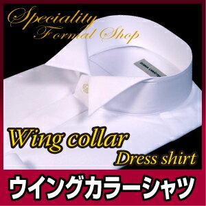 【期間限定ポケットチーフプレゼント】ウイングカラーシャツ ウィングカラーシャツ モーニング ワイシャツ シングルカフス[送料無料]フォーマル メンズ m877 結婚式 ウイングシャツ ドレスシャツ