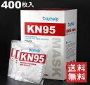在庫 あり 即出荷 使い捨て 400枚 KN95 サージカル マスク 花粉 飛沫 ウイルス 細菌 PM2.5 対策 防塵
