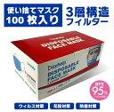 在庫 あり 即出荷 使い捨て 100枚 サージカル マスク 花粉 飛沫 ウイルス 細菌 PM2.5 対策 防塵
