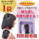 【ランキング1位獲得】【送料無料】円形脱毛が気になる かつらシート人毛100% 円形脱毛症 メディカ