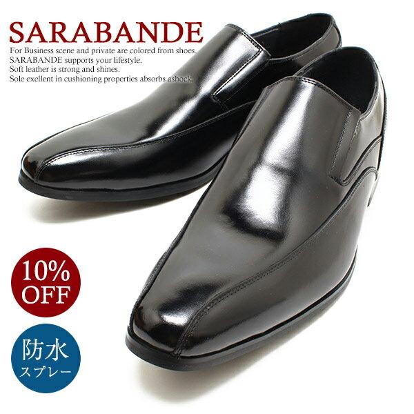 SARABANDE/サラバンド 7762 日本製本革ビジネスシューズ ヴァンプ/スリッポン ブラックレザー/革靴/チゼルトゥ/ドレス/仕事用/メンズ/撥水加工/5%OFFセール