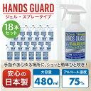 あす楽 安心の日本製 アルコール 除菌 ジェル スプレー エタノール75%配合 18本 アルコールハンドジェルとアルコール除菌スプレーの2WAY アルコールジェル 手指 除菌 スプレー ウイルス対策 業務用 防災 ハンズガード480ml