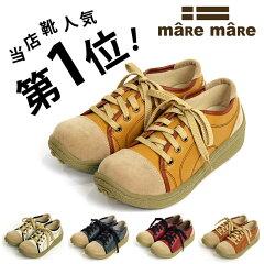 厚底スニーカー スニーカー レディース 外反母趾でも痛くない♪マーレマーレ 靴 パイピング切り替えぽっこりおでこ 巻き爪 甲高 幅広 ミセス 靴 30代 40代 50代:maRe maRe 旅行 歩きやすい靴 おしゃれ かわいい ゆったり