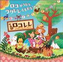 Artist Name: Ra Line - ROCOlele〜ロコがうたう ウクレレともだちソング ♪一緒に歌える一緒に弾ける♪コード&ウクレレ・タブ譜付き【再入荷しました】 ギフト
