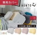 【直営】【HONTO 専用カバー】HONTO(ホント) 読書...