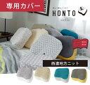 【直営】【HONT 専用カバー】HONTO(ホント) 読書枕...
