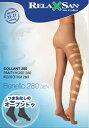 【リラクサン】弾性ストッキング(着圧ストッキング 下肢静脈瘤) 280デニールオープントゥ【イタリア製】