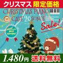 【クリスマス限定価格】【メール便 送料無料!】『カフェで流れるクリスマスピアノ20 JAZZ PIANO BEST COVERS』クリスマス cd ソング BG...