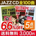 【送料無料】66%OFF『★JAZZ CD5点セット全100曲★』
