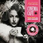 【メール便 送料無料!】『シネマカフェ』CINEMA CAFE 映画 名曲 人気 BGM トベタ・バジュン CD JAZZ PARADISE ハウルの動く城 アメリ 未来世紀ブラジル バグダット・カフェ