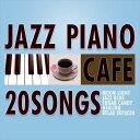 【メール便 送料無料!】『カフェで流れるジャズピアノ20 V...