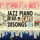 【メール便 送料無料!】店長おすすめ『カフェで流れるジャズピアノ20 BEST OF NEW MUS