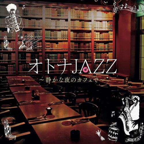 メール便送料無料オトナJAZZ〜静かな夜のカフェで〜カフェジャズCD定番BGM名曲オリビアを聴きなが