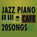 【メール便 送料無料!】『カフェで流れるJAZZピアノ20』カフェで流れるjazz piano 大ヒ